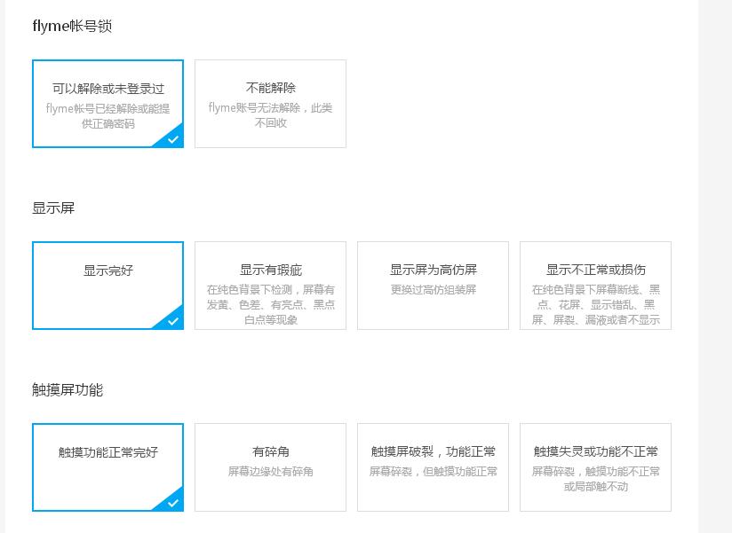 《魅族 mCycle 废旧手机回收服务上线》