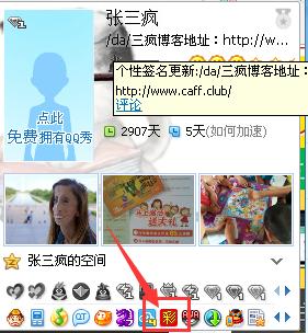 《QQ彩票 绝版图标 点亮 随时会被和谐》