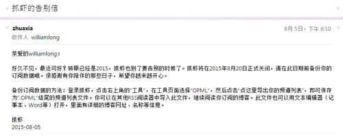《RSS阅读平台抓虾网宣布关闭》
